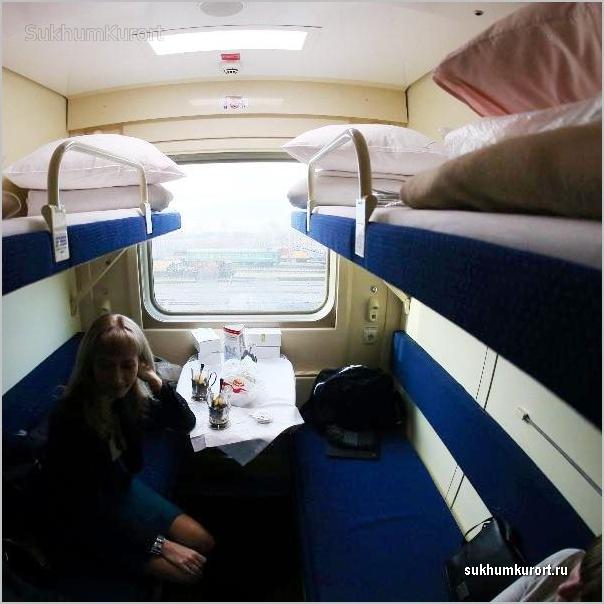 Поезд 104в москва-адлер расписание цены - 3